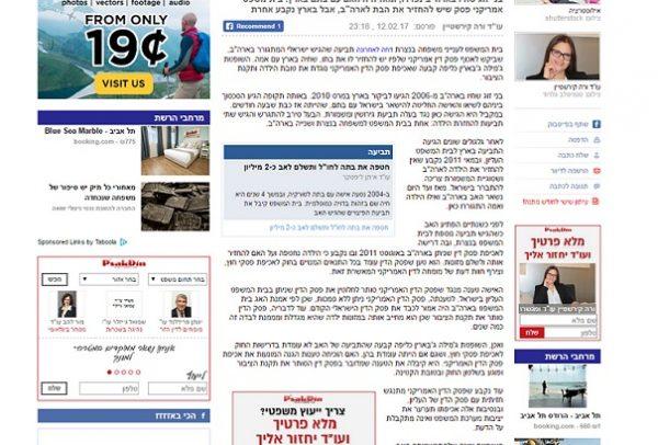 ורה קירשטיין Ynet